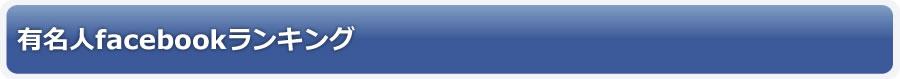 有名人Facebook(フェイスブック)ランキング