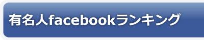 有名人Facebook・芸能人フェイスブックランキング
